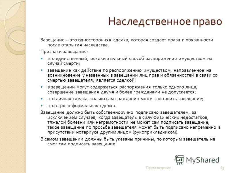 презентация по праву автор певцов тема наследственное право